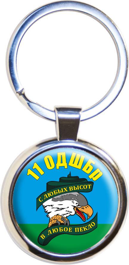 Брелок «11 ОДШБр ВДВ»