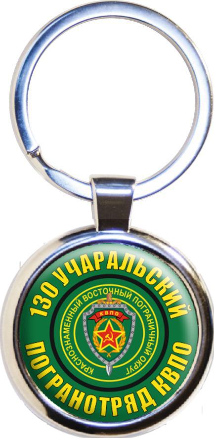 """Брелок """"130 Учаральский погранотряд"""""""