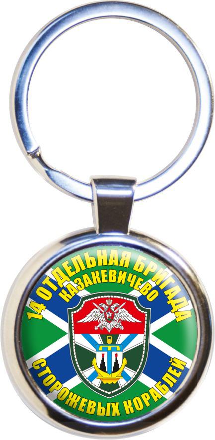 """Брелок """"14 ОБрПСКР Казакевичево"""""""