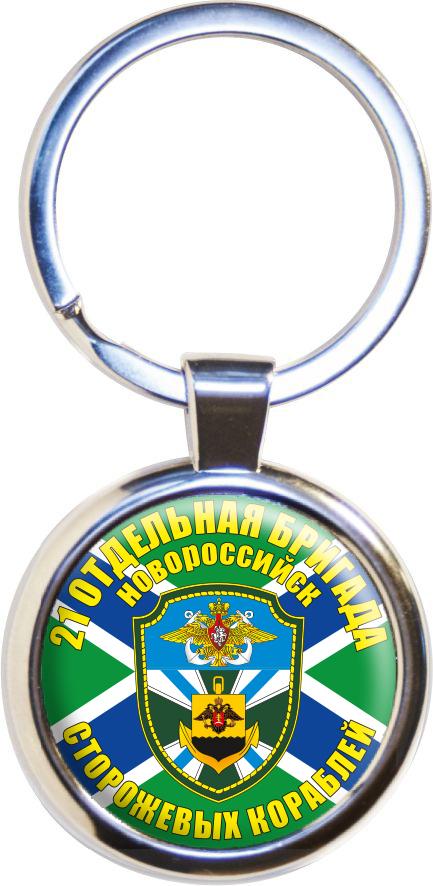 """Брелок """"21-я ОБрПСКР"""""""