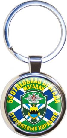 "Брелок ""54 ОБрПСКР Магадан"""