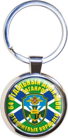"""Брелок """"64 отдельный дивизион ПСКР"""""""