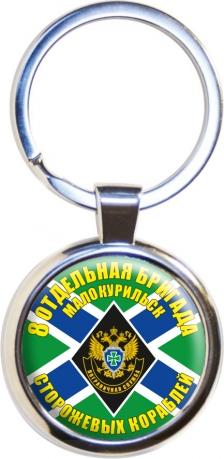 """Брелок """"8-я ОБрПСКР Малокурильск"""""""