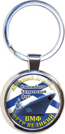 Брелок Атомный крейсер «Пётр Великий»