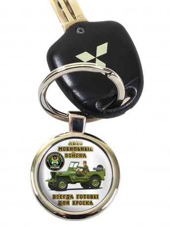 Брелок «Автомобильные войска»