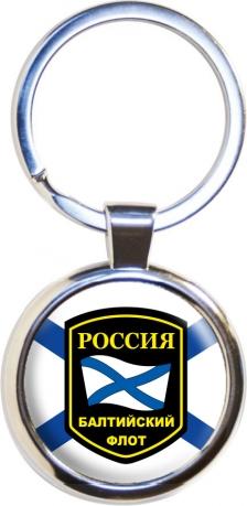 Брелок «Балтийский флот России»