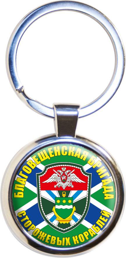 """Брелок """"Благовещенская бригада сторожевых кораблей"""""""