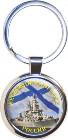 Брелок Черноморский флот