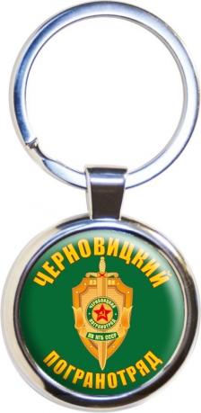 """Брелок """"Черновицкий погранотряд"""""""