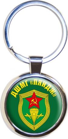 "Брелок ""ДШМГ Пянджа"""