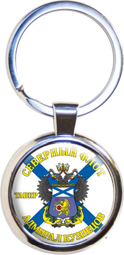 Брелок «Флаг ТАВКР Адмирал Кузнецов»