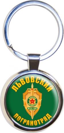 "Брелок ""Львовский погранотряд"""