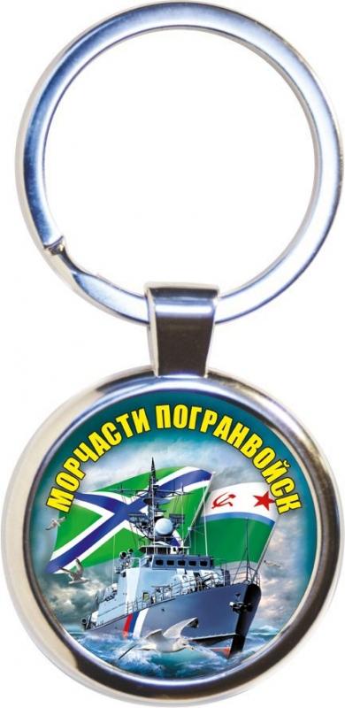 """Брелок """"Морчасти Погранвойск"""" доступен для оптово-розничных заказов"""