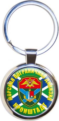 """Брелок """"Морская пограничная дивизия Кронштадт"""""""