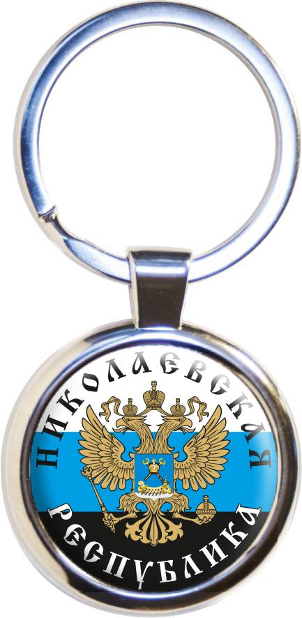 Брелок «Николаевская Республика»