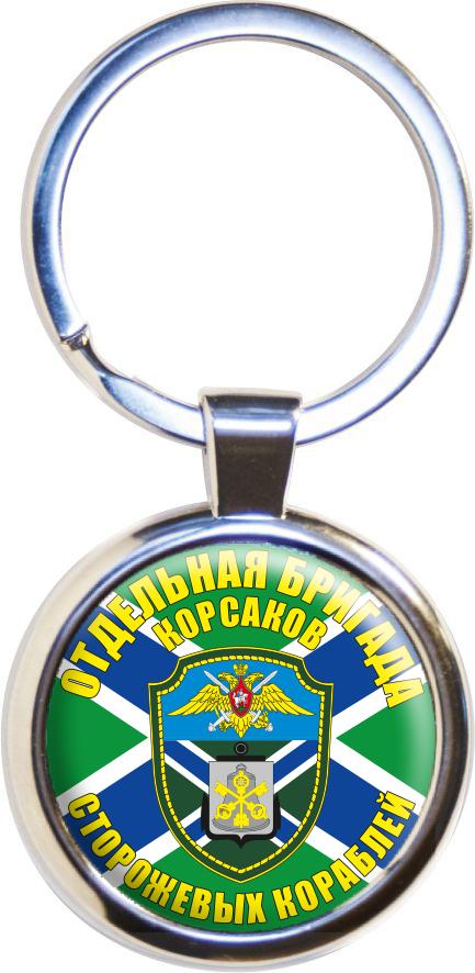 "Брелок ""ОБрПСКР Корсаков"""