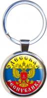Брелок «Одесская Республика»