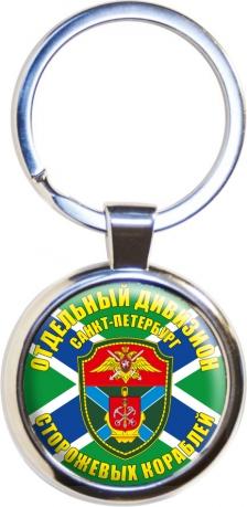 """Брелок """"Отдельный дивизион ПСКР Ивангород"""""""
