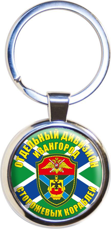 """Брелок """"Отдельный дивизион сторожевых кораблей СПб"""""""