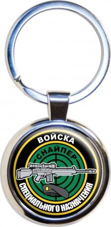 Брелок для ключей «Снайпер» шеврон