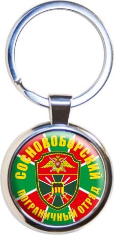 """Брелок """"Сосновоборский погранотряд"""""""