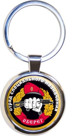 Брелок Спецназ ВВ Оберег