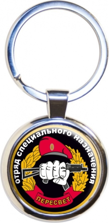 Брелок Спецназ ВВ Пересвет