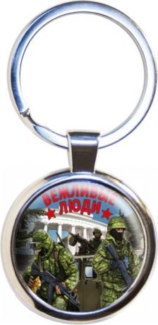 """Брелок """"Вежливые зеленые человечки в Крыму"""""""