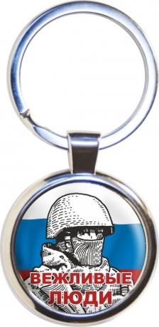 Брелок «Вежливый военный»
