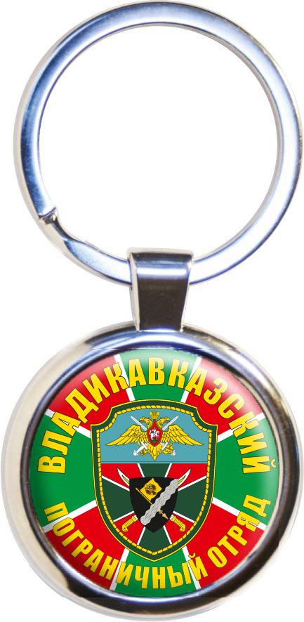 """Брелок """"Владикавказский погранотряд"""""""