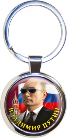 "Брелок ""Владимир Путин"""