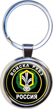 Брелок «Войска РХБЗ»