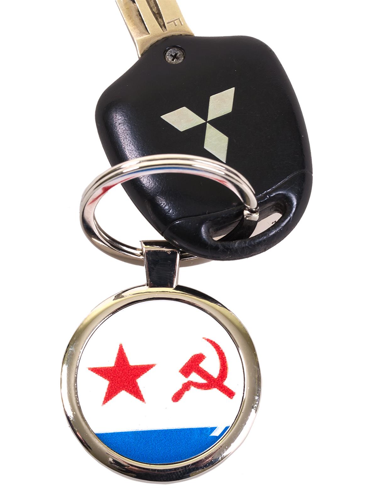 Брелок «ВМФ СССР» заказать в Военпро