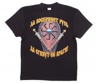 Черная футболка с коловратом