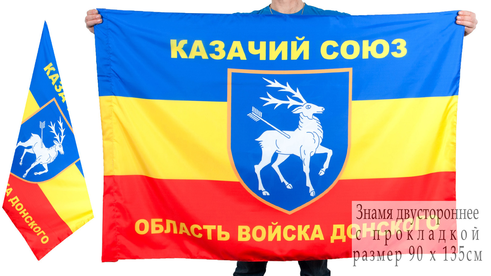 """Двухстороннее знамя """"Казачий союз Область войска Донского"""""""