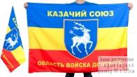 """Знамя """"Казачий союз Область войска Донского"""""""