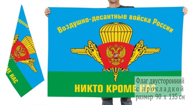 Двухсторонний флаг десантников России