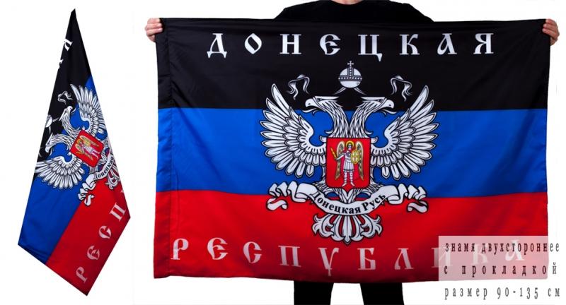 Двухстороннее знамя ДНР размером 90х135 см