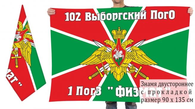 "Двусторонний флаг 1 ПогЗ ""Физмат"" 102 Выборгского ПОГО"