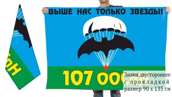 Двусторонний флаг 107 Отдельного отряда СпН ГРУ