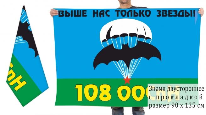 Двусторонний флаг 108 ООСпН ГРУ ГШ ВС РФ