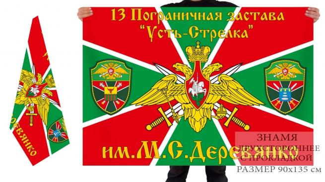"Двусторонний флаг 13 Погранзаставы ""Усть-Стрелка"" им. М.С. Деревянко"