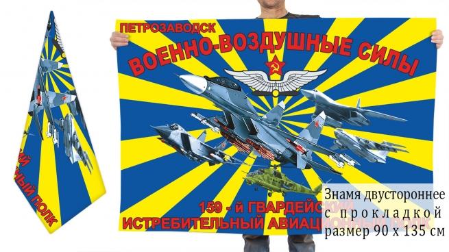 Двусторонний флаг 159 Гв. истребительного авиаполка