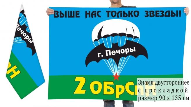 Двусторонний флаг 2 Отдельной бригады СПн ГРУ