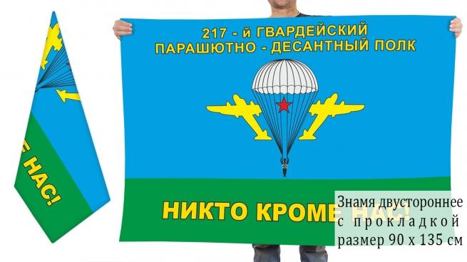 Двусторонний флаг 217 Гв. ПДП