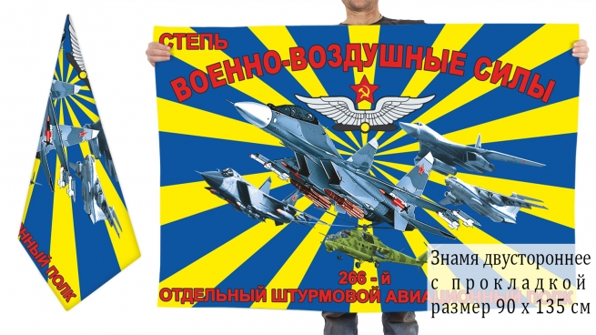 Двусторонний флаг 266 ОШАП