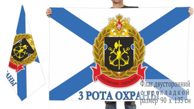 Двусторонний флаг 3 роты охраны ОБО ГШ ВМФ
