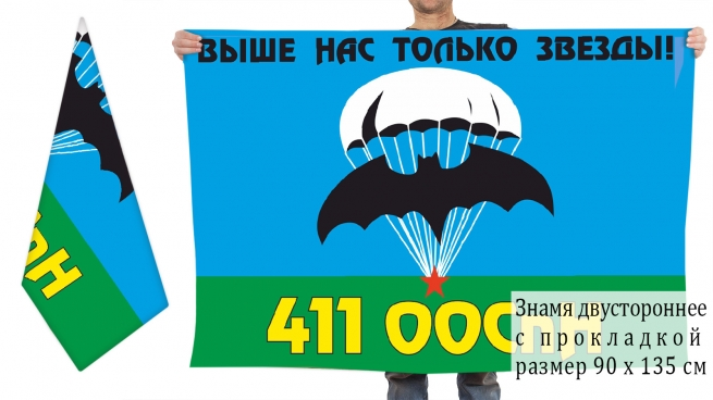 Двусторонний флаг 411 ООСпН ГРУ