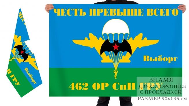Двусторонний флаг 462 ОРСпН ГРУ