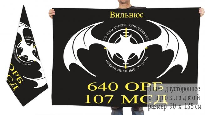 Двусторонний флаг 640 ОРБ 107 МСД